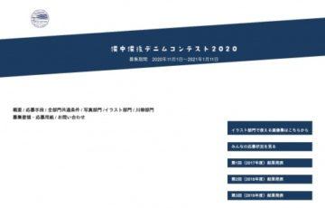 備中備後デニムコンテスト2020[賞金5万円 デニム生地]