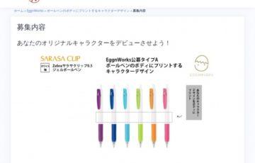 EggWorks│ボールペンのボディにプリントするキャラクターデザイン[賞金 3万円]