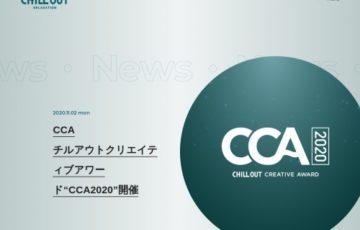 """CCAチルアウトクリエイティブアワード""""CCA2020""""[賞金10万円 オリジナルパーカー&ステッカーセット チルアウト12缶セット]"""