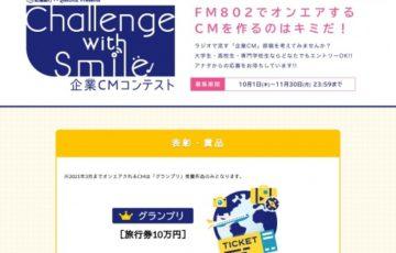 【学生限定公募】紀陽銀行×ROCK KIDS 802 Present Challenge With Smile 企業CMコンテスト[グランプリ 旅行券10万円分]