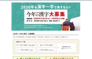 公益財団法人日本漢字能力検定協会│2020年「今年の漢字」募集[賞品 図書カード1万円分]