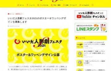 いいだ人形劇フェスタ2020 ポスター及びワッペンデザイン公募[賞金 20万円]