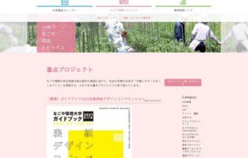 design-nkdjp-guidebook2021-2020