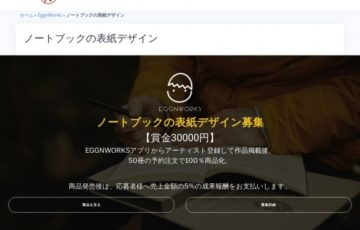 EggWorks│ノートブックの表紙デザイン募集[賞金 3万円]