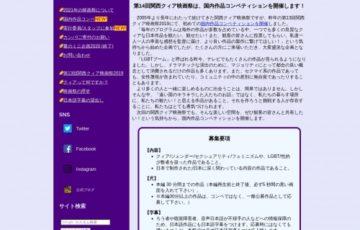 関西クィア映画祭 国内コンペティション[賞金 3万円]