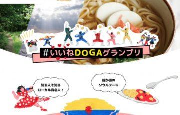 吉本興業株式会社│❤️(いいね)DOGAグランプリ[グランプリ賞金 100万円]