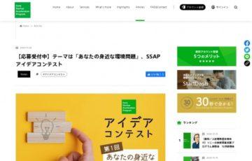 ソニー SSAPアイデアコンテスト[賞 Amazonポイント5万円分ほか]