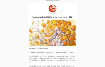 株式会社RAYWOOD│「KUMADORI」発売1周年記念イラストコンテスト[最優秀賞 Amazonギフトカード3万円分]