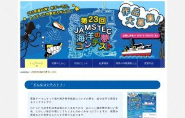 【小学生限定公募】第23回 JAMSTEC海洋の夢コンテスト[賞 JAMSTEC海洋調査船の体験乗船ほか]