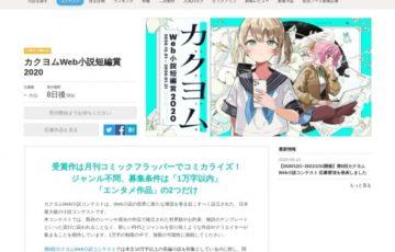 株式会社KADOKAWA│カクヨムWeb小説 短編賞 2020[賞金10万円 コミカライズ]
