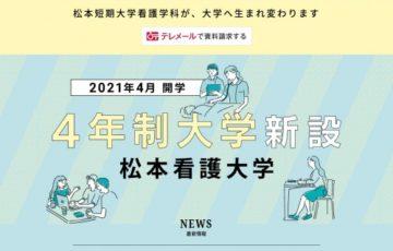松本看護大学 ロゴマーク募集[最優秀賞 賞金3万円]