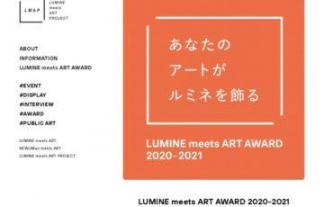 LUMINE meets ART AWARD 2020-2021[グランプリ 作品展示 賞金100万円]