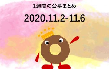 新着公募まとめ│20201102-1106