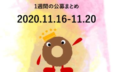 新着公募まとめ│20201116-1120
