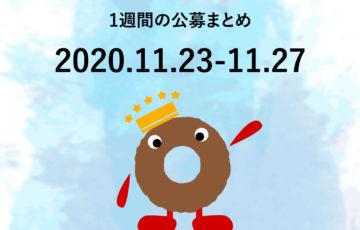 新着公募情報まとめ│20201123-1127