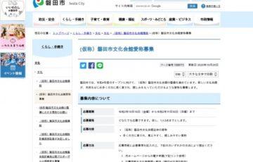 (仮称)磐田市文化会館愛称募集[賞 感謝状 地場産品詰合せ3万円相当]