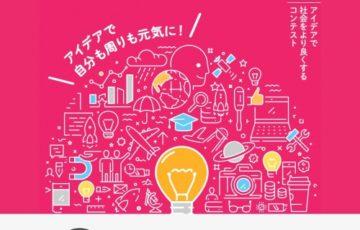 【学生限定公募】第9回 OAC 学生アイデアで社会をより良くするコンテスト[賞金 5万円]