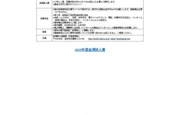 公募 2020年度 金澤詩人賞[賞金10万円 硝子のトロフィー]
