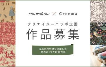moda×Creemaコンテスト企画│modaの生地を活用した世界に1つだけの作品募集[賞金 10万円]
