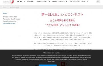 スクレッティング株式会社│お魚レシピコンテスト[賞金3万円 お魚1尾]