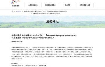 Bunkazai Design Contest 2020 ~札幌の歴史文化を暮らしのグッズに~[賞金 3万円]