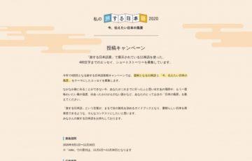 私の旅する日本語2020 今、伝えたい日本の風景 投稿キャンペーン[賞品 旅行券10万円分]