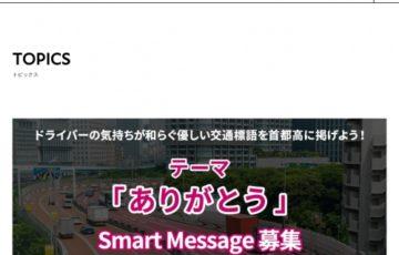 J-WAVE×JAPAN SMART DRIVER│Thanks Drivingキャンペーン「Smart Message」募集[グランプリ Amazonギフトカード3万円分]