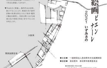 第10回 泉の森絵画ビエンナーレ2021 いずみさの[賞金 10万円]