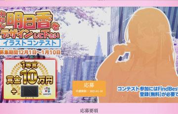 character-findbest-watashi-asuka-2020-2021