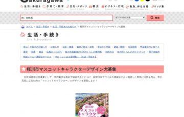 桜川市│マスコットキャラクターデザイン大募集[最優秀賞 副賞20万円]