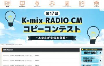 第17回 K-mix RADIO CM コピーコンテスト ~あなたが宣伝本部長~ 作品募集[賞金 10万円]