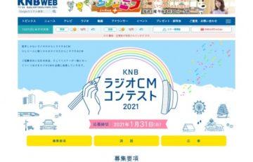 KNBラジオCMコンテスト2021[賞金 20万円]