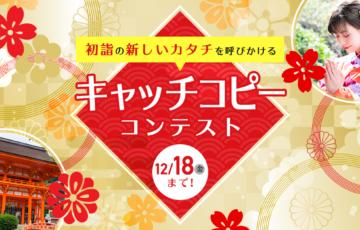 オマツリジャパン│初詣の新しいカタチを呼びかけるキャッチコピーを募集します[賞 作品採用]