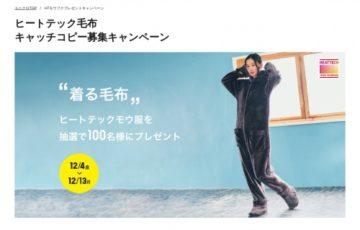 ユニクロ│ヒートテック毛布 キャッチコピー募集キャンペーン[賞品 ヒートテックモウ服]