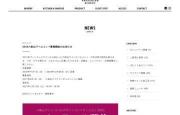 八剣山ワイン・ラベルデザインコンペティション2020[賞金5万円 ワイン]