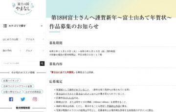 第18回 富士さんへ謹賀新年 〜富士山あて年賀状〜[賞品 商品券1万円分]