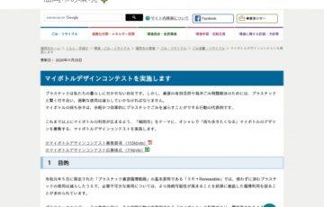 福岡市│マイボトルデザインコンテスト[最優秀賞 賞金15万円]