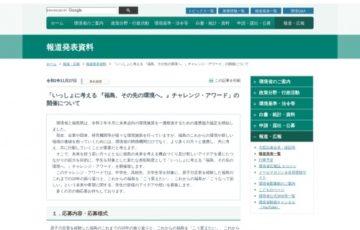 【学生限定公募】環境省│いっしょに考える「福島、その先の環境へ。」チャレンジアワード