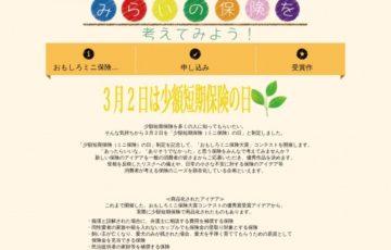 第7回 おもしろミニ保険大賞コンテスト[賞品 ギフトカード5万円分]