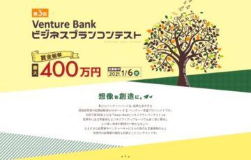 『第3回 Venture Bank ビジネスプランコンテスト』アイデア募集[賞金100万円 事業支援プログラム]
