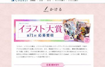 第71回 コバルト・イラスト大賞[大賞賞金 30万円]