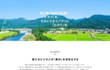 農林水産省│令和2年度 INACOMEビジネスコンテスト