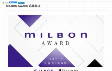 MILBON AWARD ショートショート作品募集(第1期)[賞金30万円 ショートフィルム化]