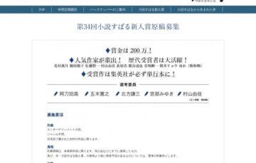 集英社│第34回 小説すばる新人賞 原稿募集[副賞 200万円]