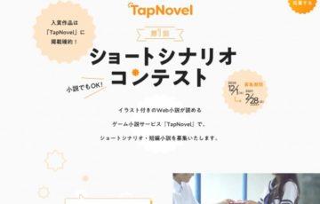 Tap Novel(タップノベル)│第1回 ショートシナリオコンテスト(小説でもOK!)作品募集[賞金50万円 作品掲載]