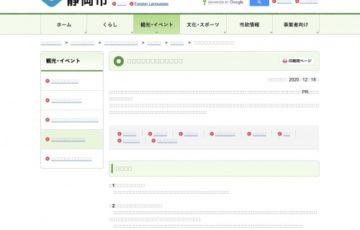 静岡市「しずまえ」ロゴマークの募集[賞金10万円 しずまえ特産品詰合せ1万円相当]