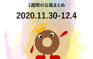 新着公募情報まとめ│20201130-1204