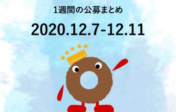 新着公募情報まとめ│20201207-1211