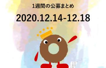 新着公募情報まとめ│20201214-1218