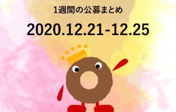 新着公募情報まとめ│20201221-1225